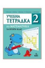 Учебна тетрадка № 2 по математика за 2. клас