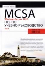 MCSA Windows Server 2016. Пълно учебно ръководство, том 2