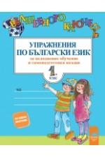 Вълшебното ключе. Упражнения по български език за целодневно обучение и самоподготовка вкъщи за 1. клас