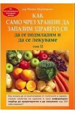 Как само чрез хранене да запазим здравето си, да се подмладим и да се лекуваме - том 2
