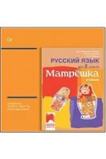 Матрешка: Аудиодиск по руски език за 2. клас