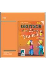 Funkel Neu: Аудиодиск по немски език за 2. клас