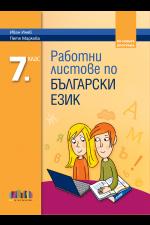 Работни листове по български език за 7. клас