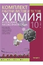 Комплект работни листове и тестове по химия и опазване на околната среда за 10. клас (по новата програма)
