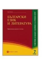 Български език и литература, Подготовка за Външно оценяване и за приемен изпит след 7. клас