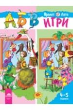 АБВ игри за втора възрастова група (4 – 5 години), книжка 2
