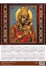 3D Православен календар 2017
