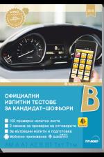 Официални изпитни тестове за кандидат-шофьори 2018