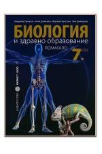 Помагало по биология и здравно образование за 7. клас - Гръбначни животни