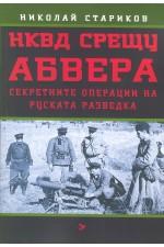 НКВД срещу Абвера. Секретните операции на руската разведка