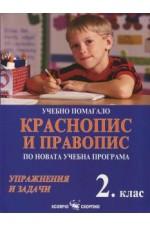 Учебно помагало по краснопис и правопис за 2.клас
