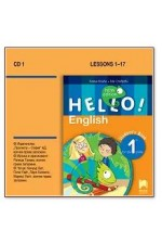 Hello! Аудиодиск № 1 по английски език за 1. клас - New Edition
