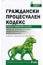 Граждански процесуален кодекс. Сборник нормативни актове (Издание 2017)