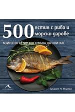500 ЯСТИЯ С РИБА И МОРСКИ ДАРОВЕ, КОИТО НЕПРЕМЕННО ТРЯБВА ДА ОПИТАТЕ