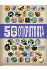 50 неща, които трябва да знаем за откритията