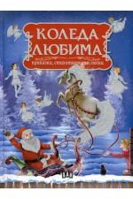 Коледа любима. Приказки, стихотворения, песни