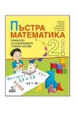 Пъстра математика: Помагало за 2. клас за избираемите учебни часове
