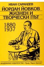 Йордан Йовков. Жизнен и творчески път - 1880-1937
