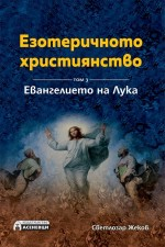 Езотеричното християнство Т.3