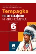 Тетрадка по география и икономика за 6. клас
