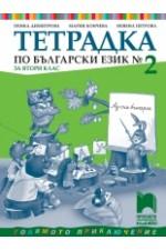 Тетрадка № 2 по български език за 2. клас