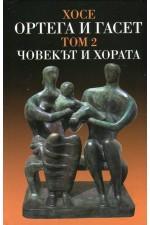 Съчинения Т.II: Човекът и хората и други студии след 1940 г.
