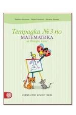 Тетрадка № 3 по математика за 2. клас
