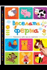 ВЕСЕЛАТА ФЕРМА - Натиснете и чуйте звука на животните!