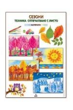 Табло № 2 по изобразително изкуство за 1. клас, Сезони - техника отпечатване с листо