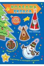 Коледна украса - синя книга