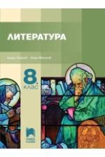 Литература за 8. клас