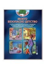 Моето безопасно детство: Учебно помагало за безопасно поведение на деца от трета подготвителна група в детската градина и в училището