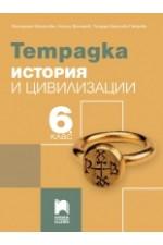 Тетрадка по история и цивилизации за 6. клас