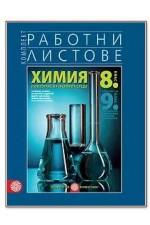 Комплект работни листове по химия и опазване на околната среда за 8. клас