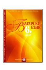 Помагало за разширена или за допълнителна подготовка по български език за 6. клас