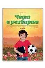 Чета и разбирам - Помагало по български език и литература за 3. клас