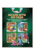 Весели игри без беди: Учебно помагало за безопасно поведение на 4 - 5 годишни деца от втора група на детската градина