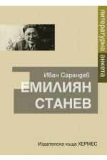Литературна анкета. Емилиян Станев