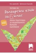 Тестове по български език за 6. клас. Ранна подготовка за национално външно оценяване