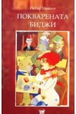 Покварената Биджи. Психопатология на посткомунизма