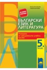 Български език и литература. Помагало за избираемите учебни часове за 5. клас