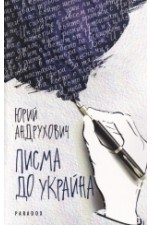 Писма до Украйна