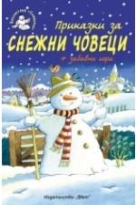 Приказки за снежни човеци + забавни игри