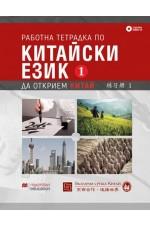Работна тетрадка по китайски език. Първа част + CD