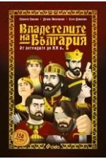 Владетелите на България. От легендите до XX век