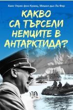 Какво са търсели немците в Антарктида