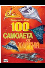 100 САМОЛЕТА ОТ ХАРТИЯ - червена