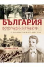 България във фотографии и гравюри – от Възраждането до новото хилядолетие