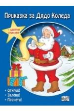 Приказка за Дядо Коледа