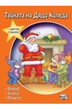 Тайната на Дядо Коледа